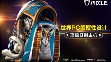 "MICLE ""Proud of Blood"" Custom Engine Case wei zheng"